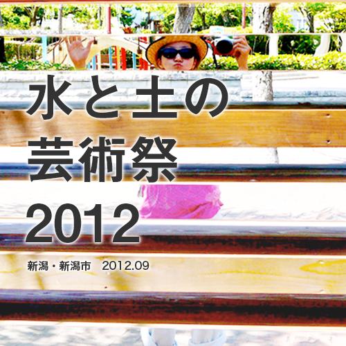 水と土の芸術祭2012 新潟