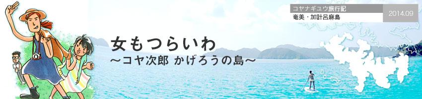 奄美大島・加計呂麻島 女もつらいわ
