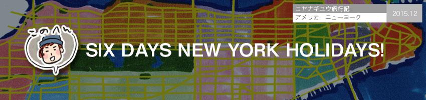 SIX DAYS NEW YORK HOLIDAYS! ニューヨーク