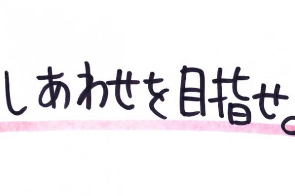 幸せを目指せ。