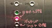 ちなみに日本でいう1階は「0」