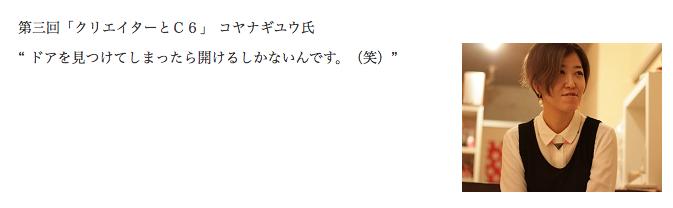 FILTOMによるインタビュー〝【C6トーク】第三回「クリエイター コヤナギユウ氏」(前編)〟より