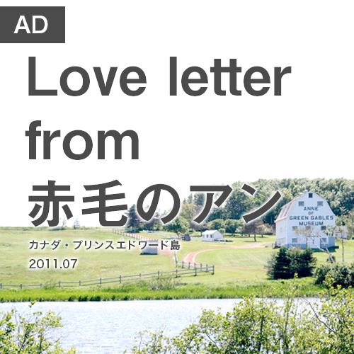Love letter from 赤毛のアン カナダ プリンスエドワード島