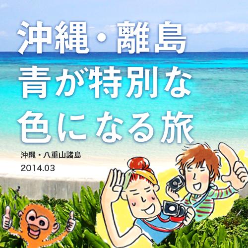 沖縄・離島 青が特別な色になる旅