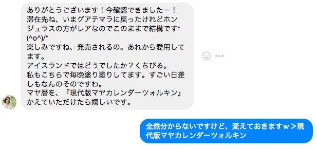 Facebookメッセージのキャプチャ