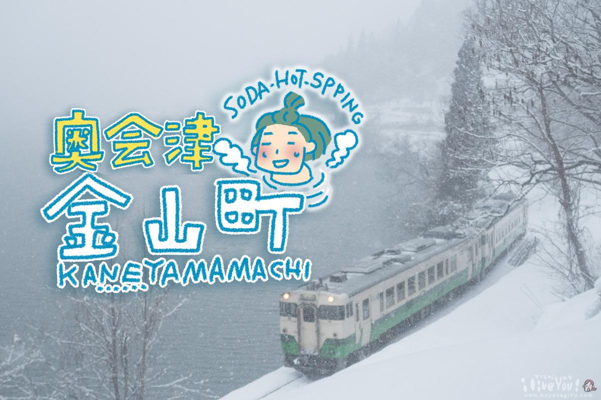 Kaneyamamachi-4