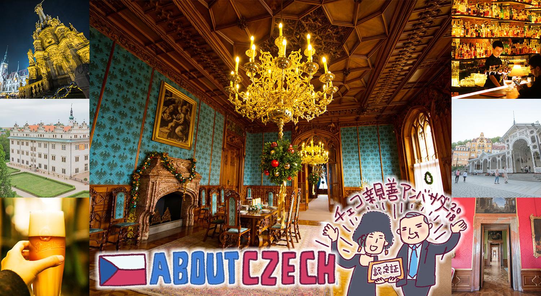 チェコが好きになる6都市ピックアップ